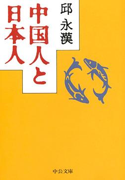 中国人と日本人-電子書籍