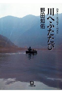 川へふたたび カヌー・エッセイ・ベスト(小学館文庫)-電子書籍