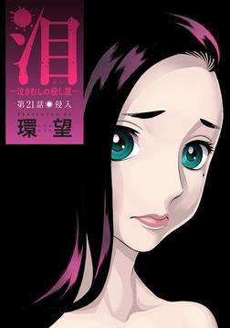 泪~泣きむしの殺し屋~ 分冊版 : 21-電子書籍