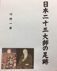 日本二十三大師の足跡