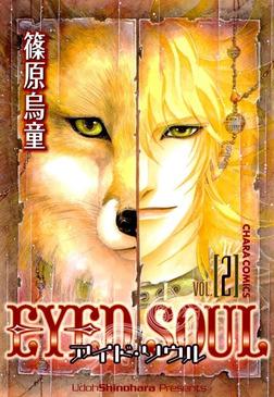 EYED SOUL ―アイド・ソウル―(2)-電子書籍