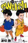 switch(1)【期間限定 無料お試し版】