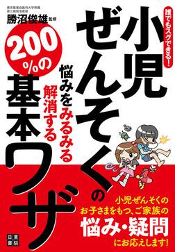 誰でもスグできる!小児ぜんそくの悩みをみるみる解消する200%の基本ワザ-電子書籍