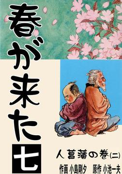 春が来た(7)-電子書籍