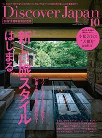 """Discover Japan2020年10月号「新しい旅スタイルはじまる。/小松美羽の""""大和力""""徹底解剖」"""
