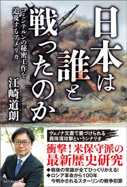 日本は誰と戦ったのか コミンテルンの秘密工作を追及するアメリカ-電子書籍