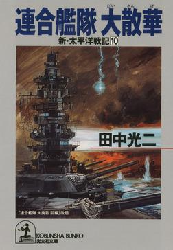 連合艦隊 大散華~新・太平洋戦記10~-電子書籍