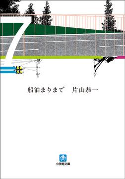 船泊まりまで-電子書籍