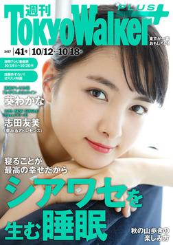 週刊 東京ウォーカー+ 2017年No.41 (10月11日発行)-電子書籍