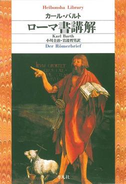 ローマ書講解【合本版】-電子書籍