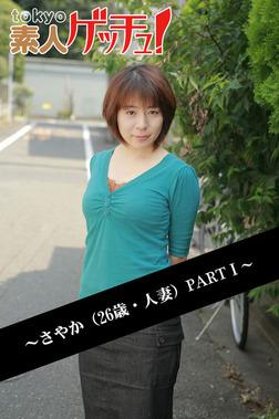 tokyo素人ゲッチュ!~さやか(26歳・人妻)PARTI~-電子書籍