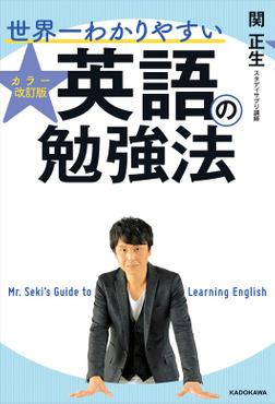 カラー改訂版 世界一わかりやすい英語の勉強法-電子書籍