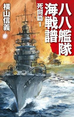 八八艦隊海戦譜 死闘篇1-電子書籍