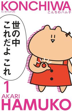 こんちわハム子 分冊版(1)-電子書籍
