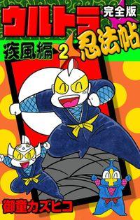 完全版 ウルトラ忍法帖 (2) 疾風編