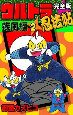 完全版 ウルトラ忍法帖 (2) 疾風編-電子書籍