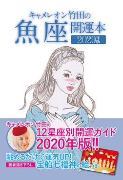 キャメレオン竹田の開運本 2020年版 12 魚座-電子書籍