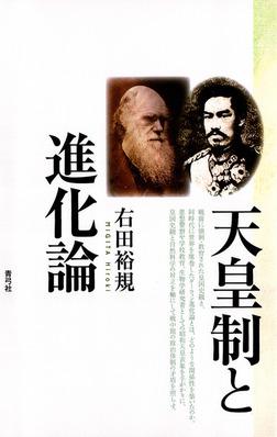 天皇制と進化論-電子書籍
