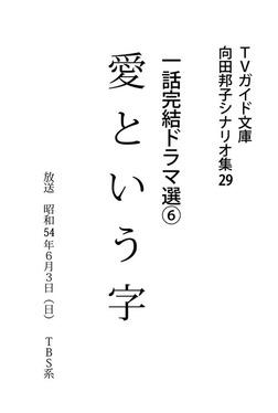 愛という字-電子書籍