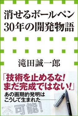 「消せるボールペン」30年の開発物語(小学館新書)-電子書籍