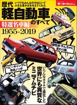 ニューモデル速報 歴代シリーズ 歴代軽自動車のすべて 特選名車編-電子書籍