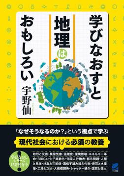 学びなおすと地理はおもしろい-電子書籍
