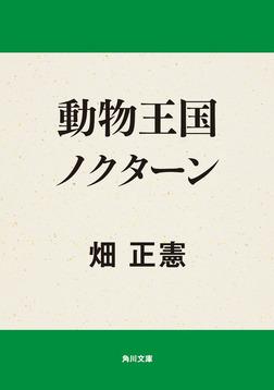 動物王国ノクタ―ン-電子書籍