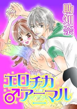 エロチカ♂アニマル-電子書籍