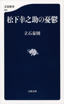 松下幸之助の憂鬱-電子書籍