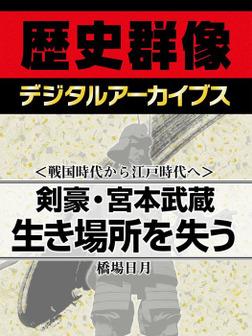 <戦国時代から江戸時代へ>剣豪・宮本武蔵生き場所を失う-電子書籍