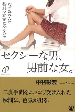 セクシーな男、男前な女。-電子書籍