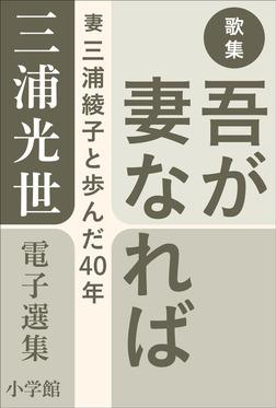 三浦光世 電子選集 歌集 吾が妻なれば ~妻・三浦綾子と歩んだ40年~-電子書籍