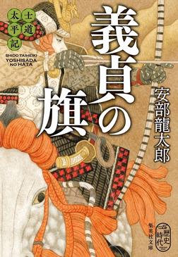 士道太平記 義貞の旗-電子書籍