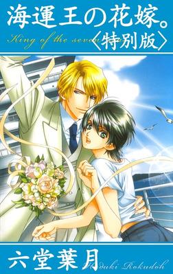 海運王の花嫁。<特別版>【イラスト入り】-電子書籍
