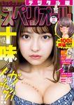 ビッグコミックスペリオール 2020年22号(2020年10月23日発売)