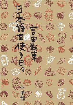 日本語を使う日々-電子書籍