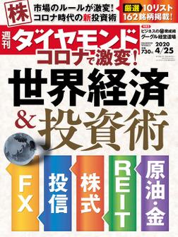 週刊ダイヤモンド 20年4月25日号-電子書籍