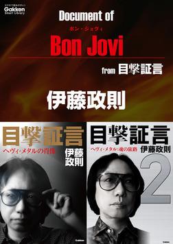 ドキュメント オブ ボン・ジョヴィ from 目撃証言-電子書籍