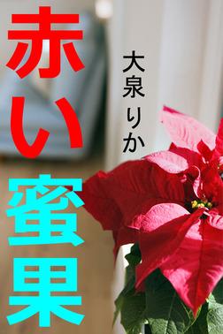 赤い蜜果-電子書籍