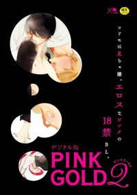 PINK GOLD2【デジタル版・18禁】
