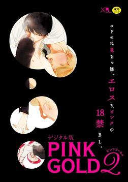 PINK GOLD2【デジタル版・18禁】-電子書籍