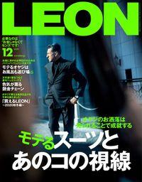LEON 2020年 12月号
