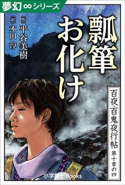 夢幻∞シリーズ 百夜・百鬼夜行帖58 瓢箪お化け-電子書籍