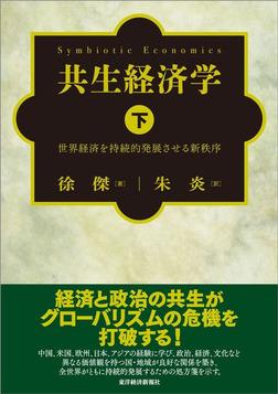 共生経済学(下)―世界経済を持続的発展させる新秩序-電子書籍