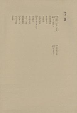 洒落本大成〈第2巻〉-電子書籍