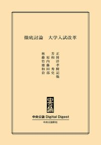徹底討論 大学入試改革(中央公論 Digital Digest)