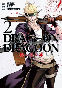DRAG-ON DRAGOON 死ニ至ル赤 2巻-電子書籍