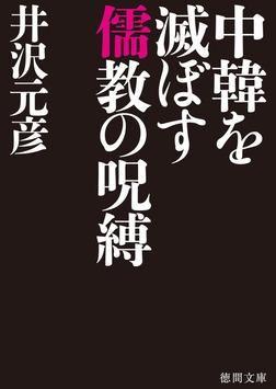 中韓を滅ぼす儒教の呪縛-電子書籍