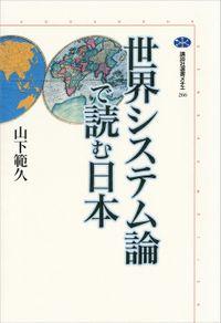 世界システム論で読む日本