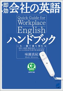 即効 会社の英語ハンドブック(音声DL付)-電子書籍